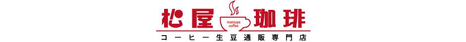 コーヒー生豆専門店 松屋珈琲:コーヒー生豆通販専門店「松屋珈琲」。安価にコーヒー生豆を提供。