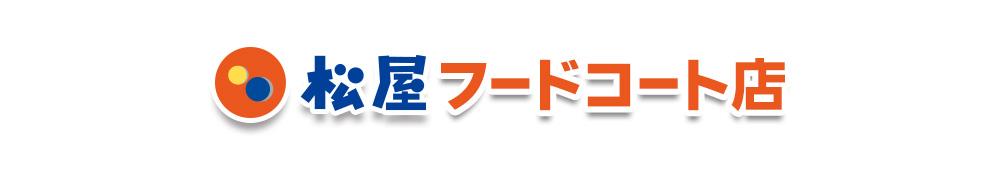 松屋フードコート店:松屋グループの沢山のブランド!ネットでしか手に入らないコラボも