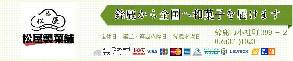 松屋製菓舗 楽天市場店:草餅 最中 饅頭 和菓子ギフト販売 送料無料の贈り物 三重県 人気の和菓子店