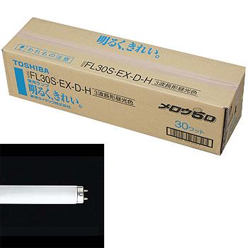 東芝 スタータ形 蛍光ランプ 3波長形 FL30S・EX-D-H  25本セット TOSHIBA