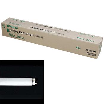 東芝 直管 蛍光ランプ ラピッドスタート形 3波長形 FLR40S・EX-N/M/36-H  25本セット TOSHIBA