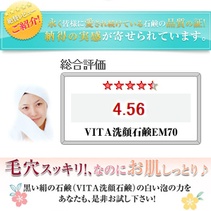"""Guest reviews on popular cleansing soaps! Rakuten ranking first place five times. Featured on problems with dry skin, pores, dullness, and Skin Whitening and age spots and wrinkles recommendation """"SOAP black silk VITA cleansing SOAP EM70! Moisturizi"""