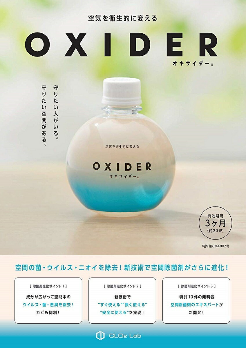 OXIDER(オキサイダー)二酸化塩素ゲル剤(大容量320g(〜20畳で約3ヶ月))