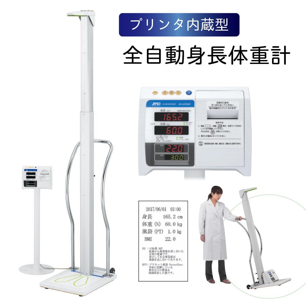 全自動身長体重計(プリンタ内蔵)
