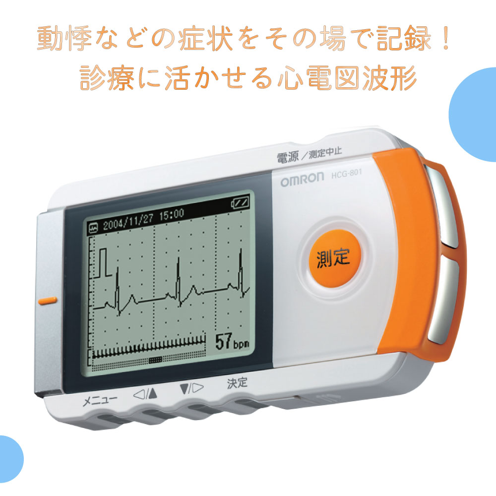 松吉医科器械 送料無料新品 激安通販ショッピング 医療カタログ オムロン 送料無料 HCG-801 携帯型心電計