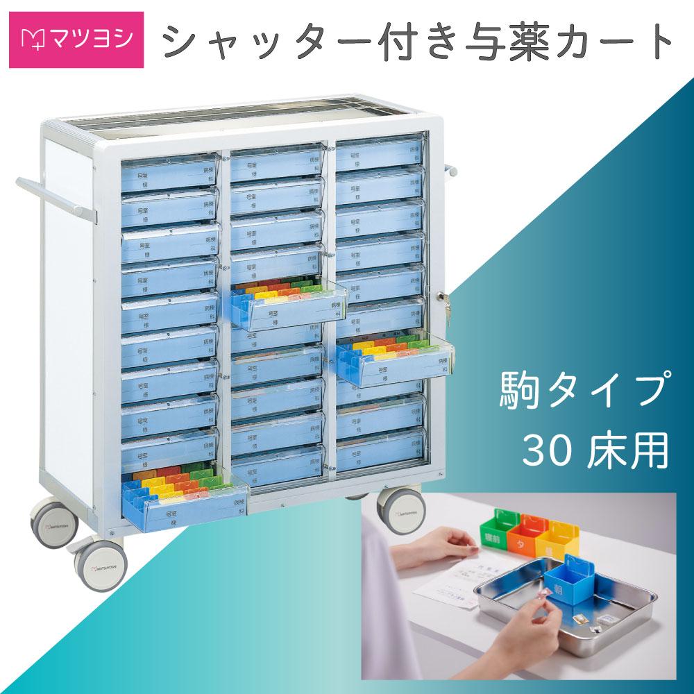 マイスコ シャッター付与薬カート 30床