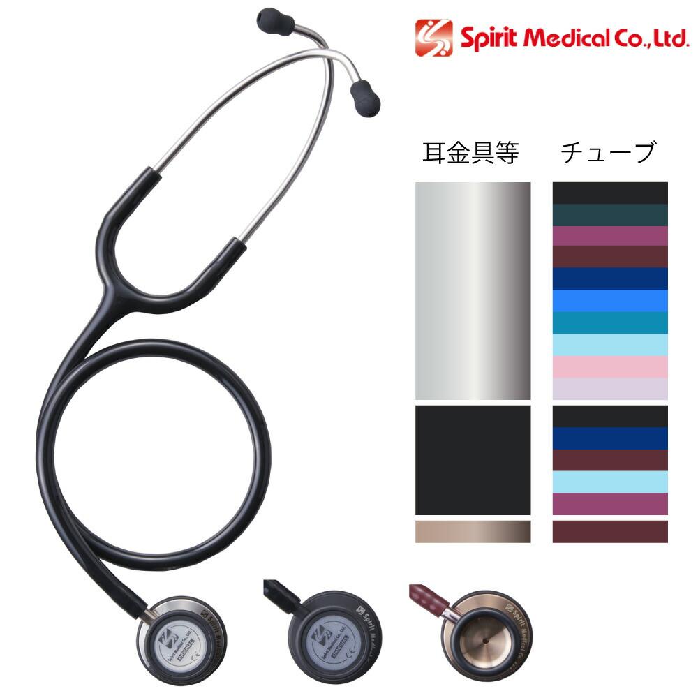 Spirit聴診器 クラシカル3Plus+