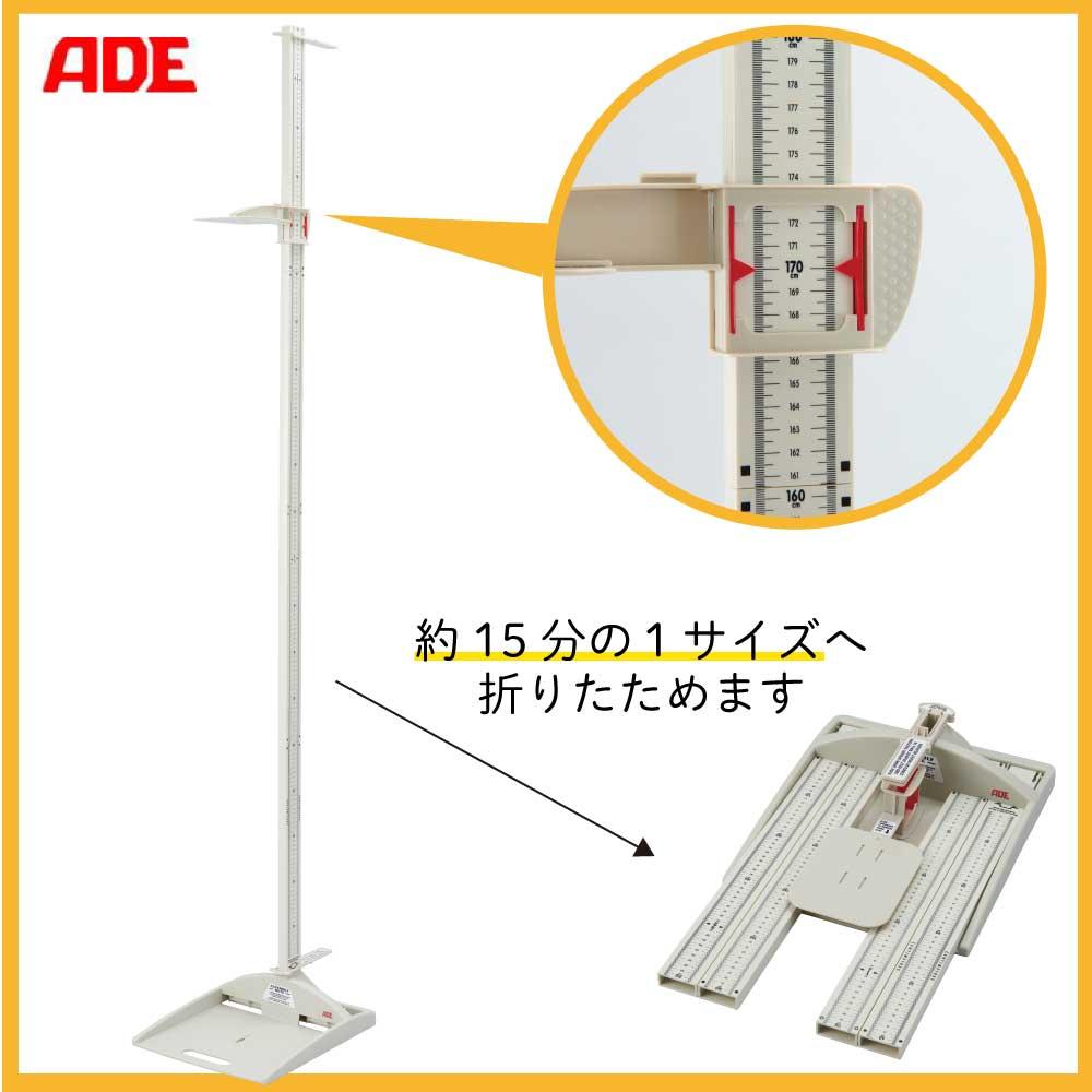 松吉医科器械 医療カタログ 新作 年末年始大決算 大人気 折りたたみ式 ADEポータブル身長計