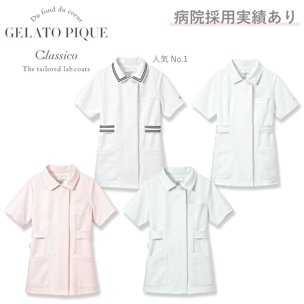 Classico(クラシコ)×gelato pique(ジェラート ピケ) コラボ白衣