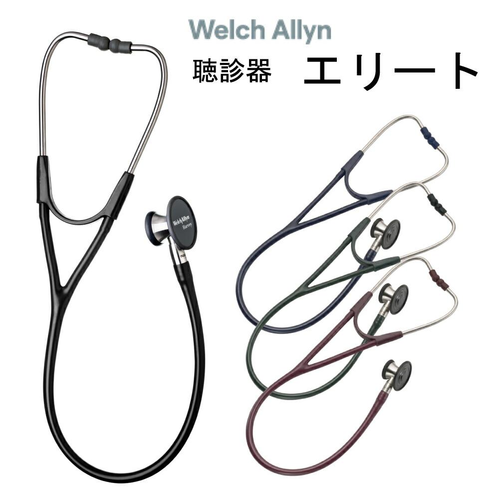 エリート ウェルチ・アレン・ジャパン 聴診器
