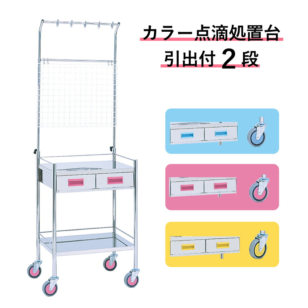 マイスコ カラー点滴処置台 引出付2段(ピンク)