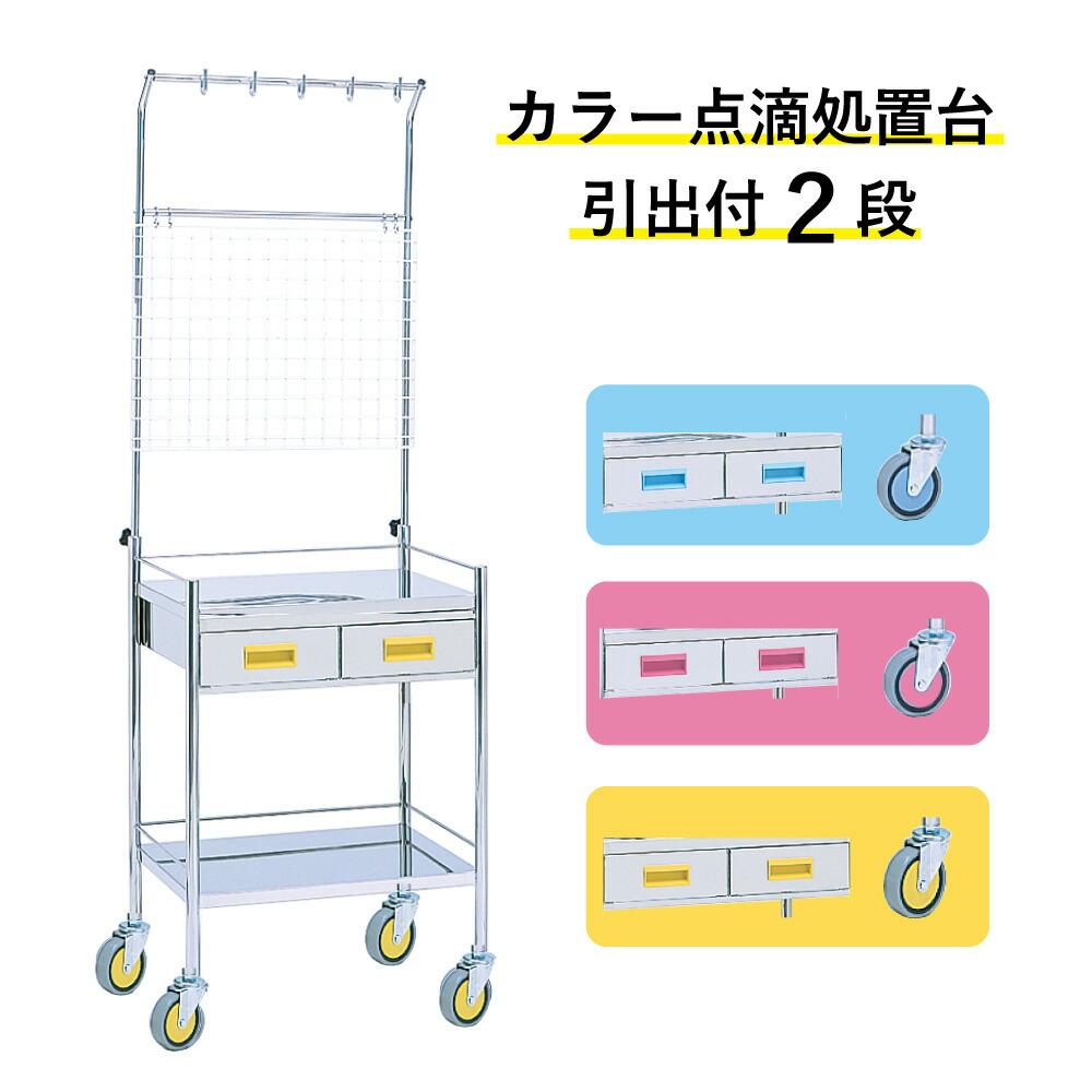 マイスコ カラー点滴処置台 引出付2段(イエロー)