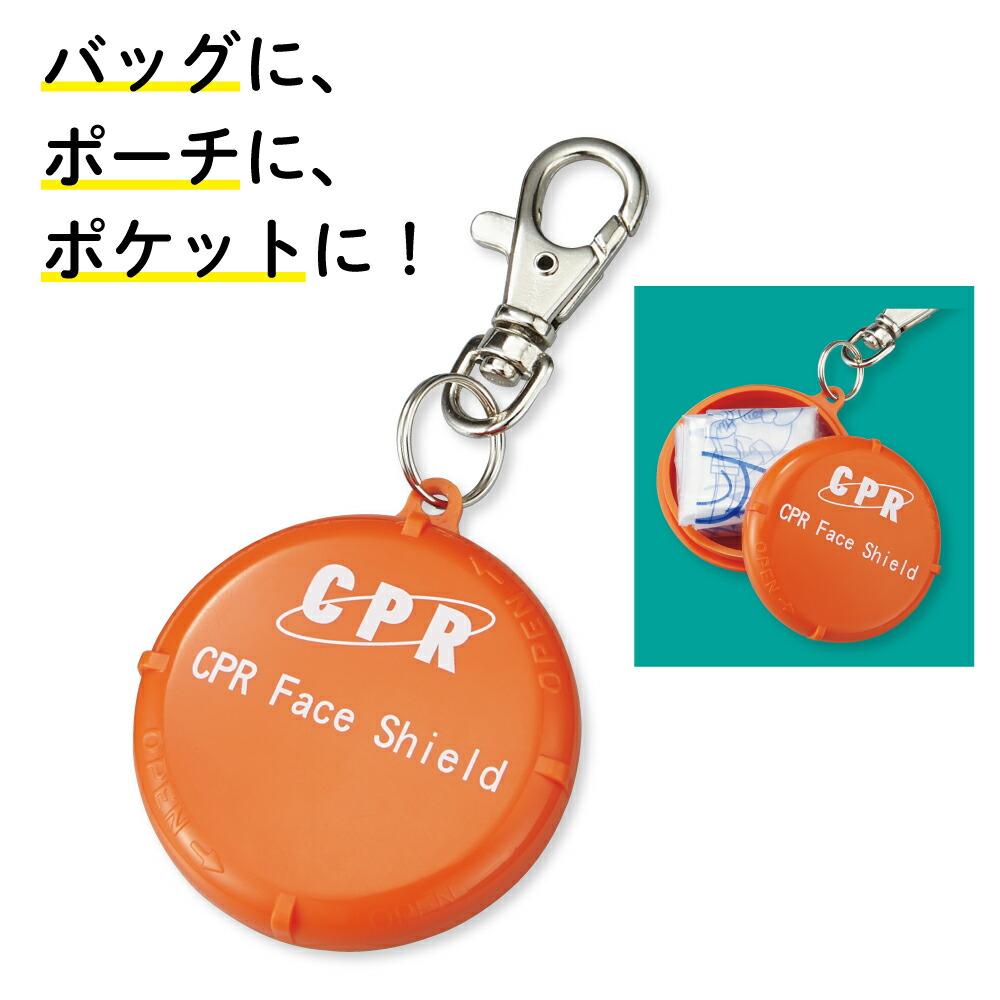 CPRフェイスシールドキーホルダー