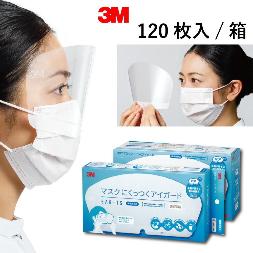 【医療現場の要望で生まれた】マスクにくっつくアイガード120枚入