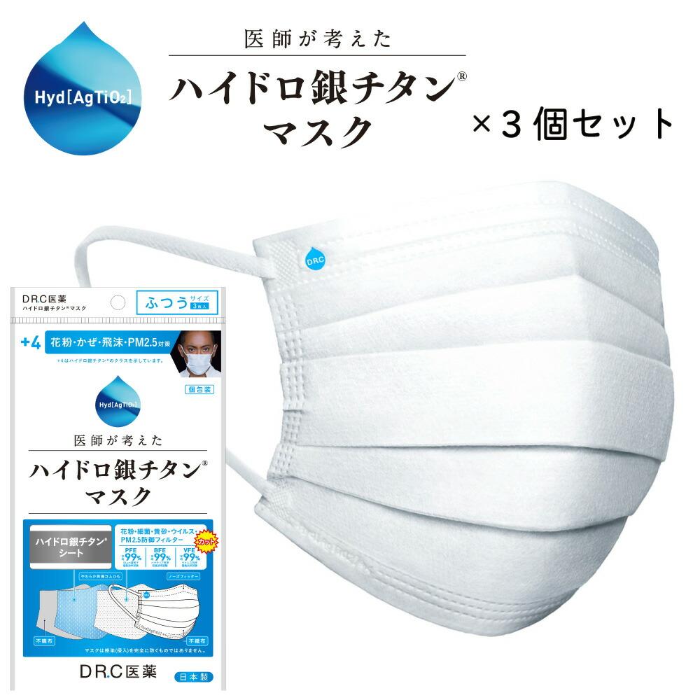 【医師が考えた!】4層構造マスク 3枚入×3袋セット +4ハイドロ銀チタンマスク(不織布)
