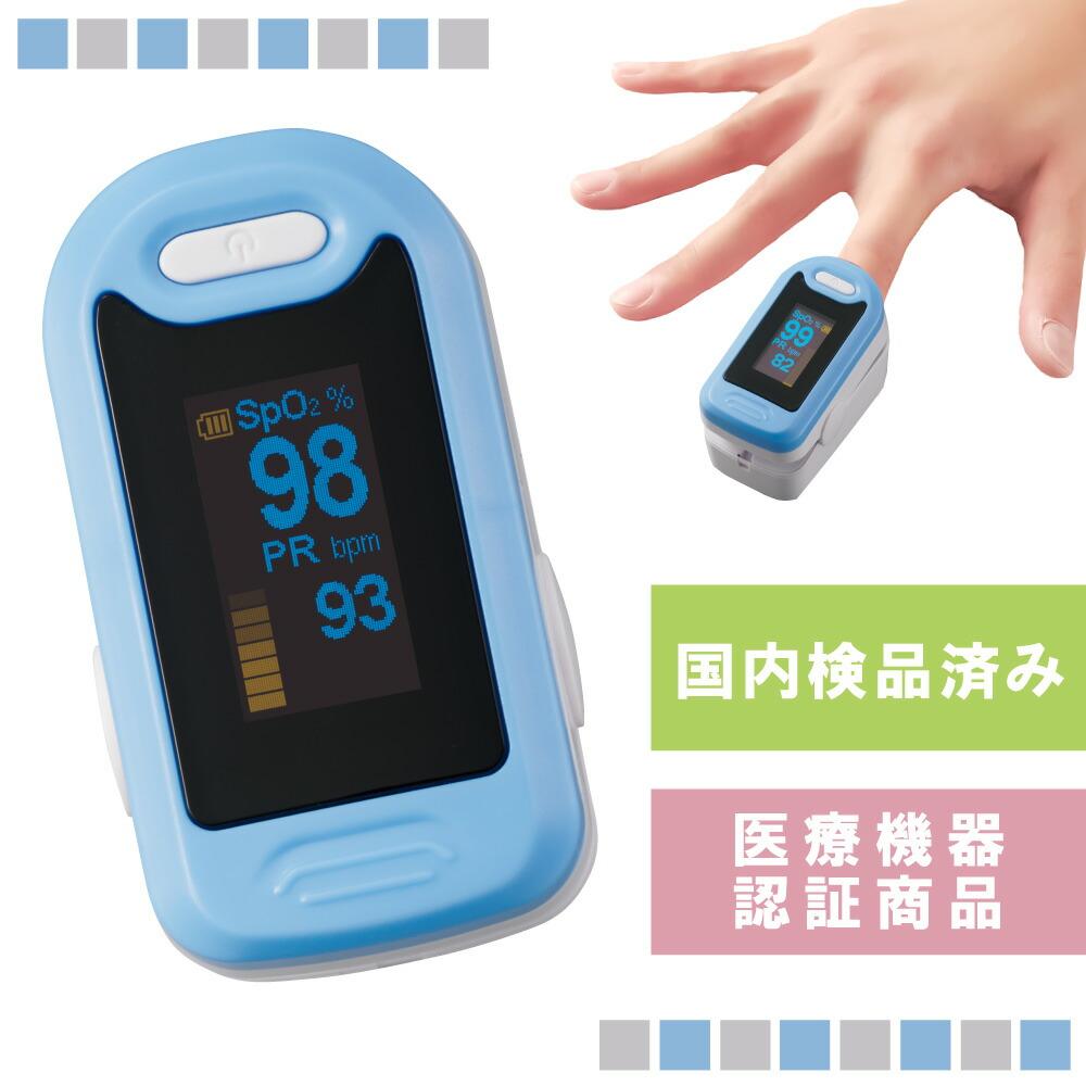 松吉医療総合カタログ マツヨシ パルスオキシメーター 医療機器認証 国内検品 一年保証 マーケティング 酸素濃度計 見やすい反転液晶 医療用 酸素濃度測定器 spo2 YK-81A 激安 看護 家庭用 24-8657-00 介護 血中酸素