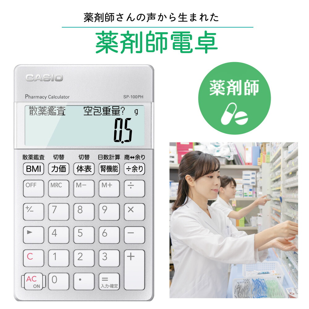 CASIO(カシオ)薬剤師電卓
