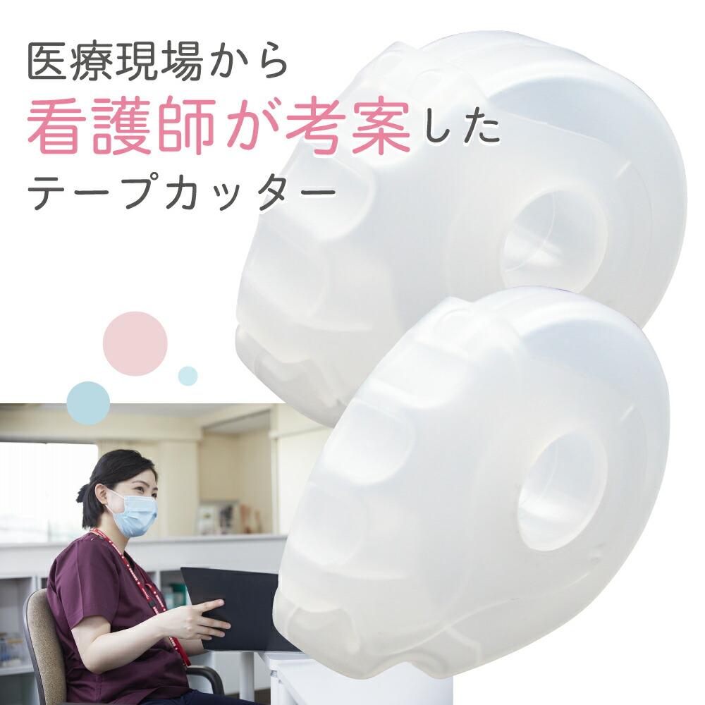 松吉医科器械 医療カタログ サージカルテープカッターきるる 12mm/25mm クリア