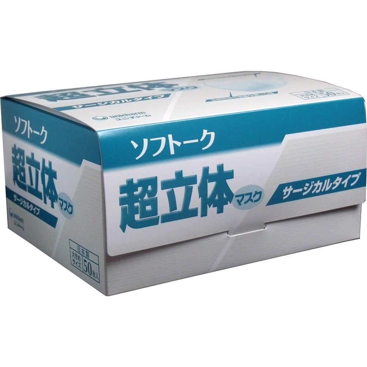 松吉医療総合カタログ ユニチャーム ユニ チャーム 51047 市場 ソフトーク超立体マスクサージカルタイプ 大きめ50枚 在庫あり
