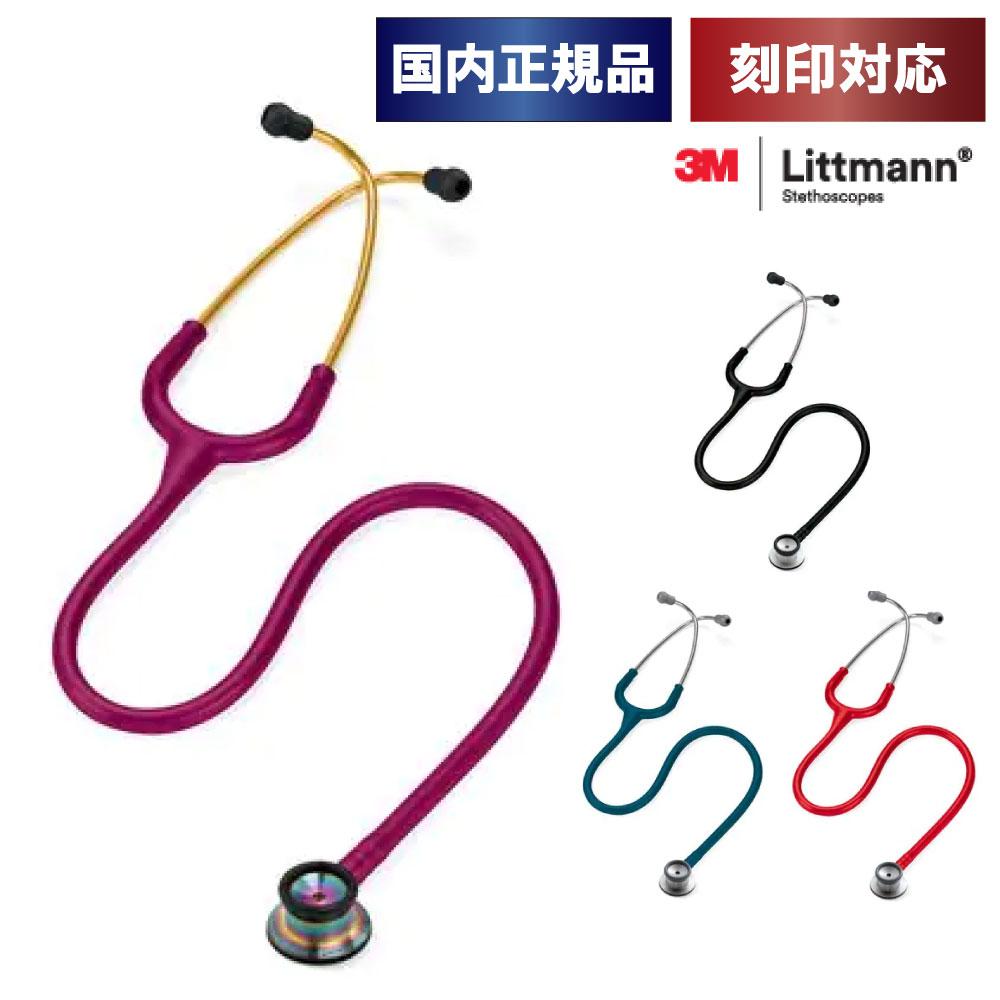 送料無料 国内正規品 リットマン Littmann 聴診器 クラシックII 卸直営 刻印対応 新生児用 全8色 格安激安