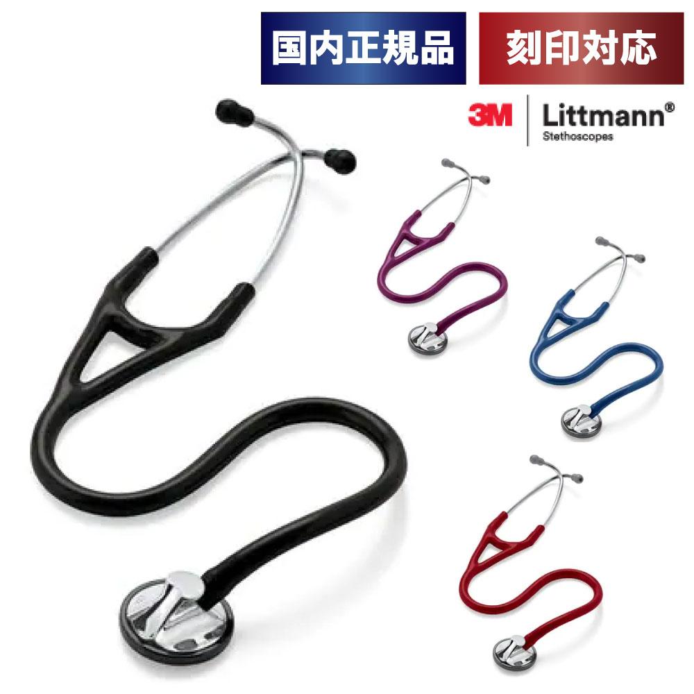 送料無料 国内正規品 リットマン 新作 Littmann 聴診器 マスターカーディオロジー全4色 高品質 刻印対応