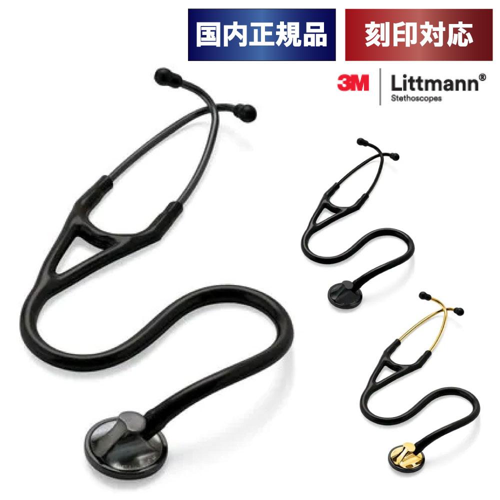 海外限定 送料無料 国内正規品 リットマン 捧呈 Littmann 聴診器 マスターカーディオロジー 刻印対応 エディションモデル 全3色