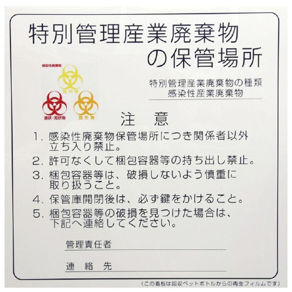 感染性廃棄物保管場所標識 600X600MM 1枚 日本医理器材 23-6713-00