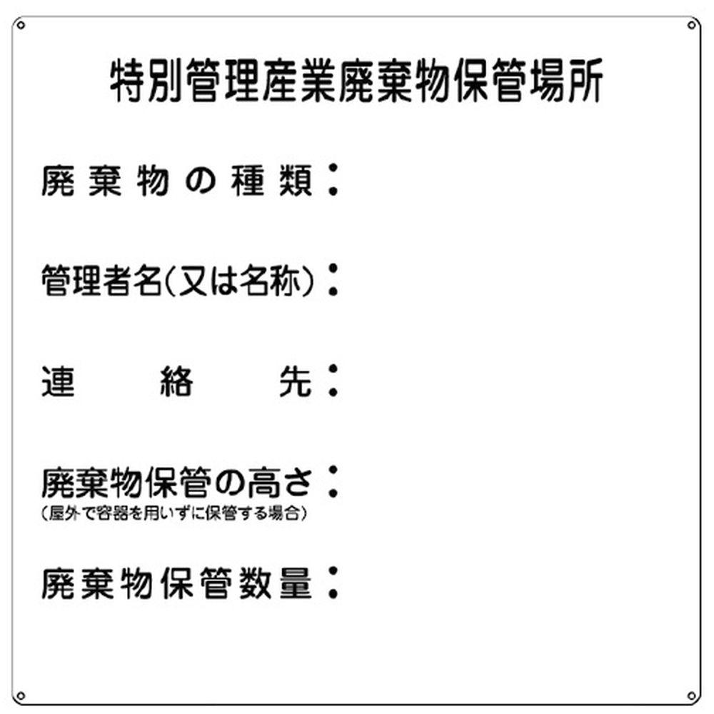廃棄物標識(特別管理産業廃棄物保管 075003 1枚 日本緑十字社 24-4842-00