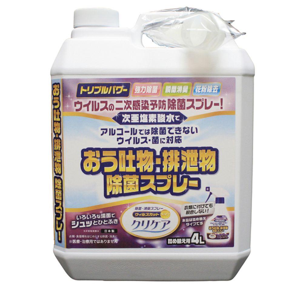 おう吐物・排泄物除菌スプレークリケア TU-128(4L)ギョウムヨウ 1個 森コーキ 24-7085-02