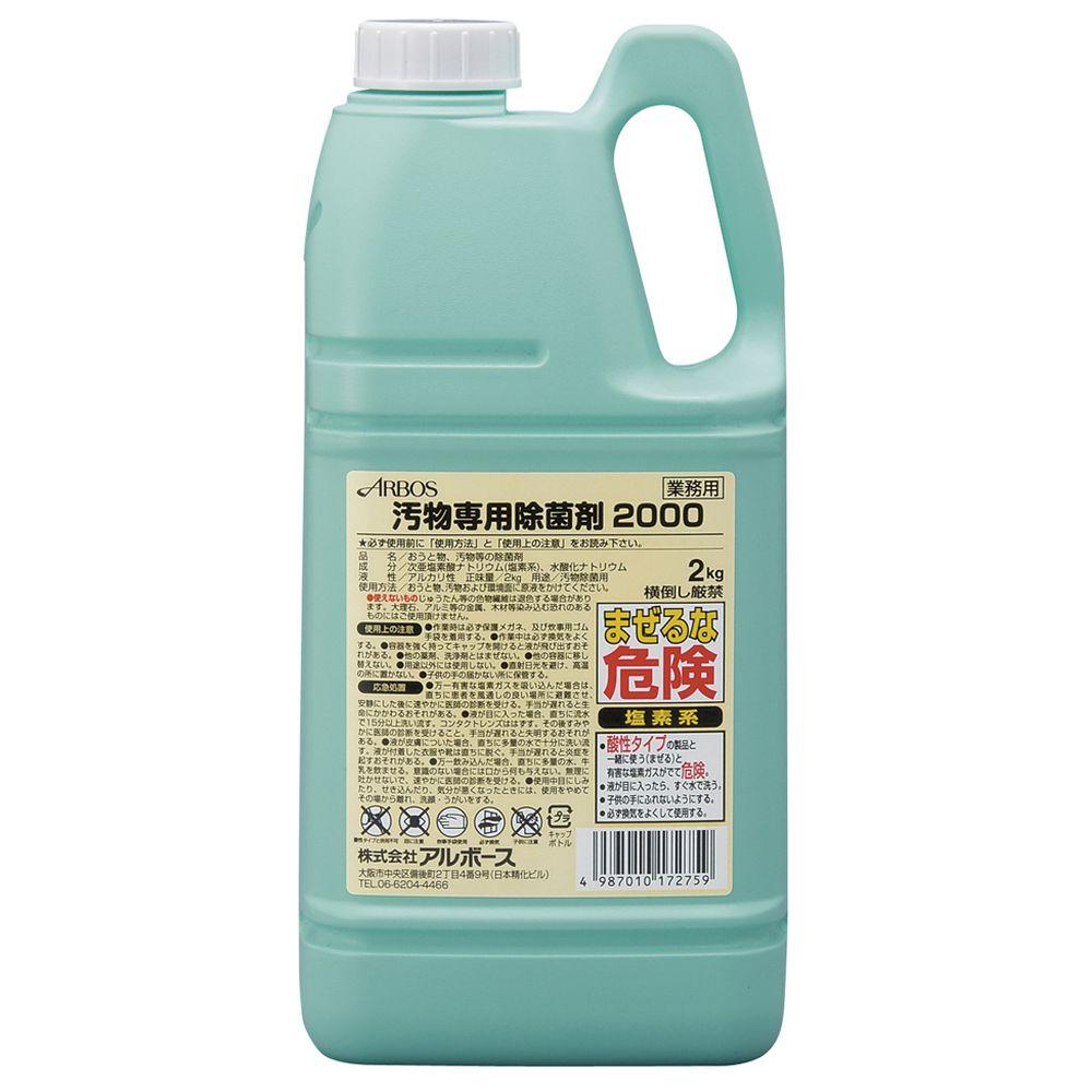アルボース汚物専用除菌剤2000 2KG 6本 ファーストレイト 24-7086-00