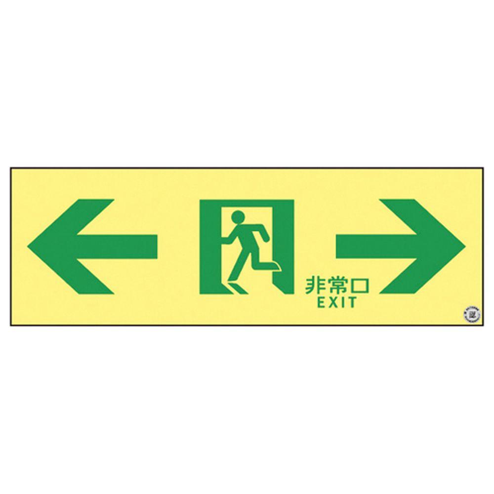 高輝度蓄光通路誘導標識(非常口両矢印 377903(ASN903) 1枚 日本緑十字社 24-7124-05