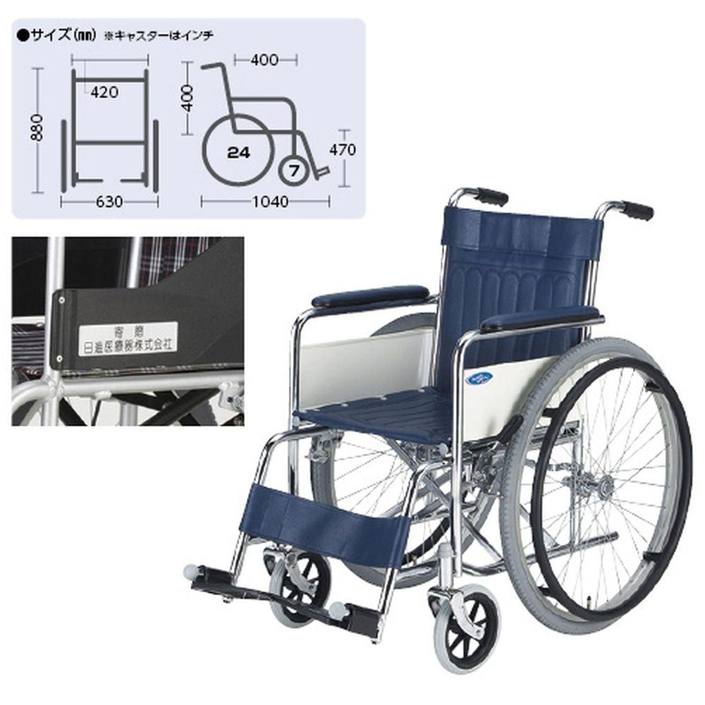 車いす(スチール・自走)背固定 ND-1・NP(ネームプレートツキ) 1台 日進医療器 23-7115-10