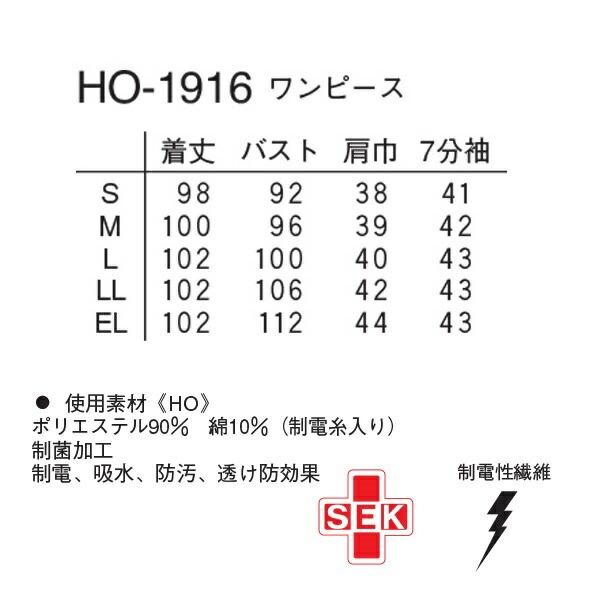ナガイレーベン ワンピース7分袖 HO 1916 サイズLL ホワイトulF1TKc5J3