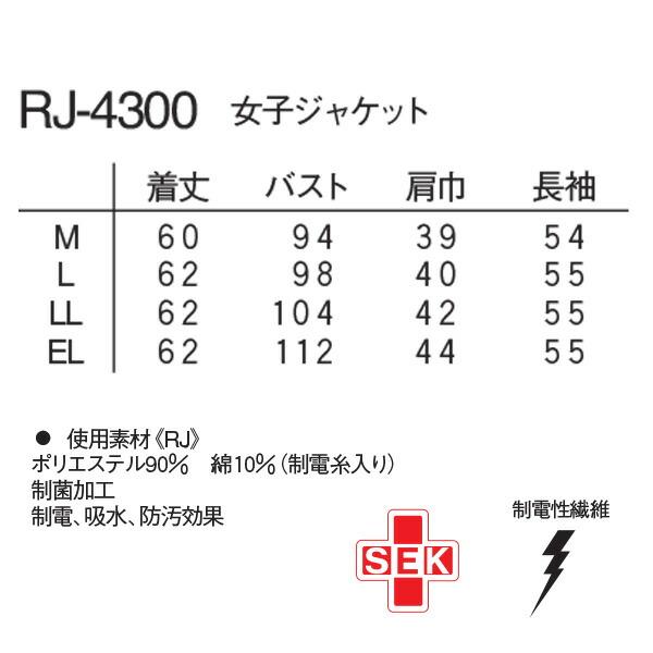 ナガイレーベン 女子ジャケット RJ-4300 サイズL ネイビー