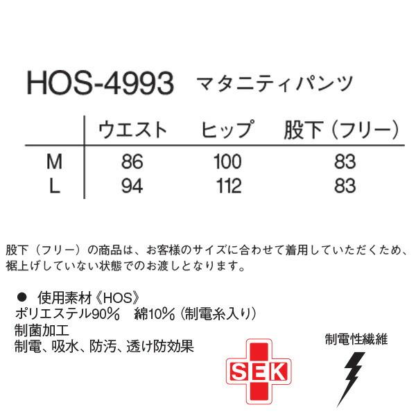 ナガイレーベン マタニティパンツ HOS 4993 サイズM ピンクvnN0wm8yO