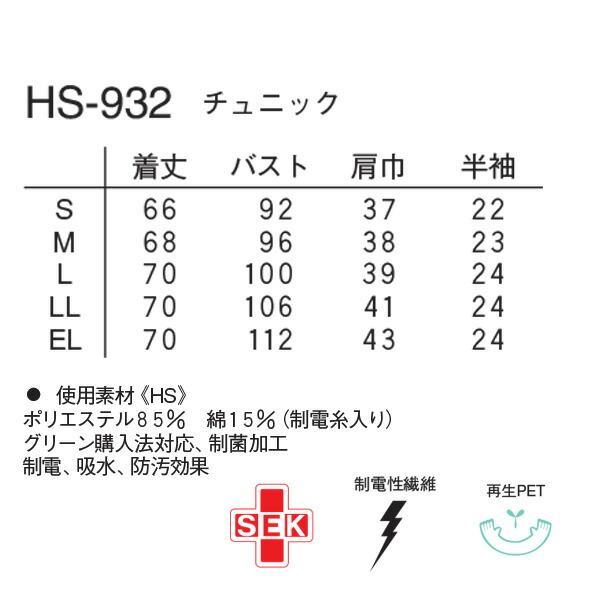 ナガイレーベン チュニック HS-932 サイズM ホワイト