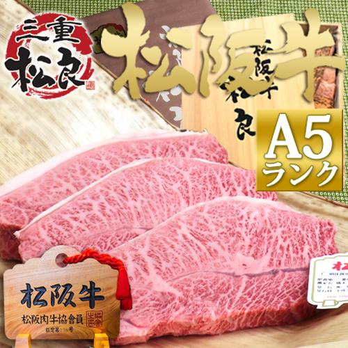 【桐箱入り】松阪牛 A5 ミスジ ステーキ 100g×4枚 敬老の日 ギフト