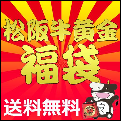 【 松阪牛 黄金の 福袋 】(松阪牛A5ミスジ・松阪牛A5切り落とし・松阪牛A5鉄板焼き)【送料無料】