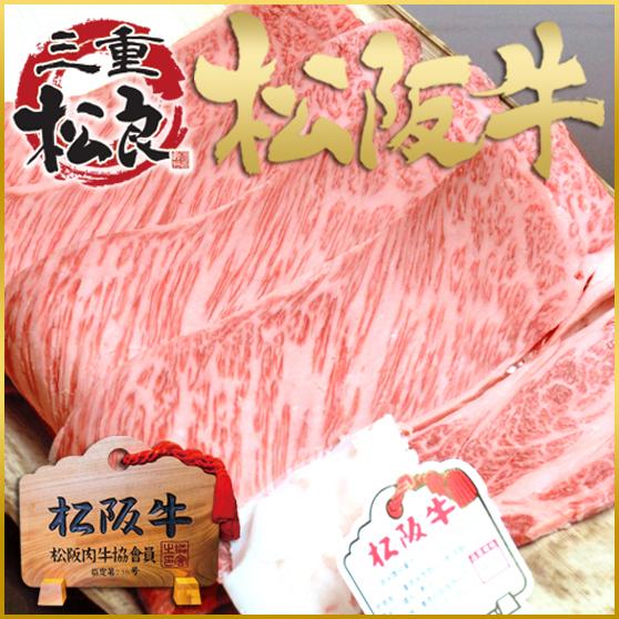 松阪牛 黄金のロースすき焼き・焼肉 400g×2個【送料無料】