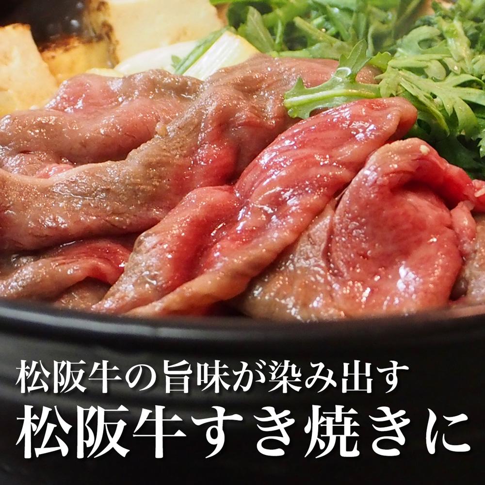 松阪牛A5特選すき焼き800g