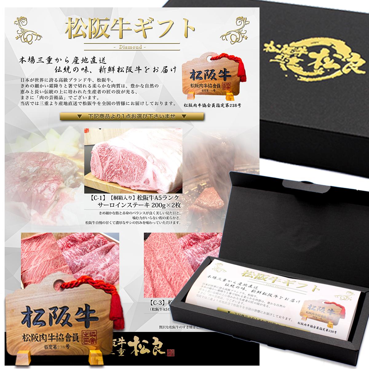 松阪牛 カタログギフト