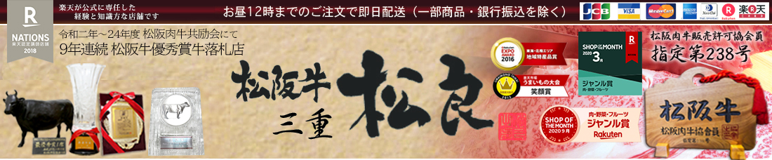 松阪牛 三重松良:最高級のブランド牛 黄金の松阪牛を三重から直送でお届けします