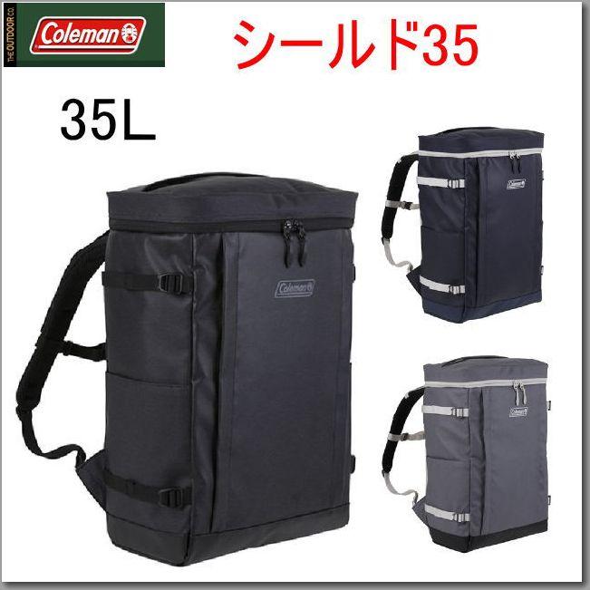 コールマン リュック coleman shield-35 (シールド) スクエア型リュック(バッグパック)35L 通学 旅行 部活 トレッキング スクールバッグ