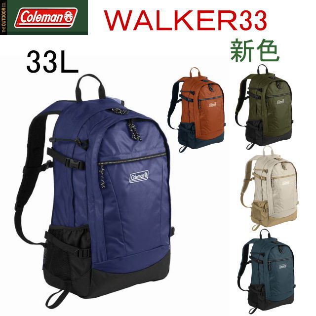コールマン リュック coleman WALKER-33 (ウオーカー) リュック(バッグパック)33L 通学 旅行 ハイキング スクールバッグ