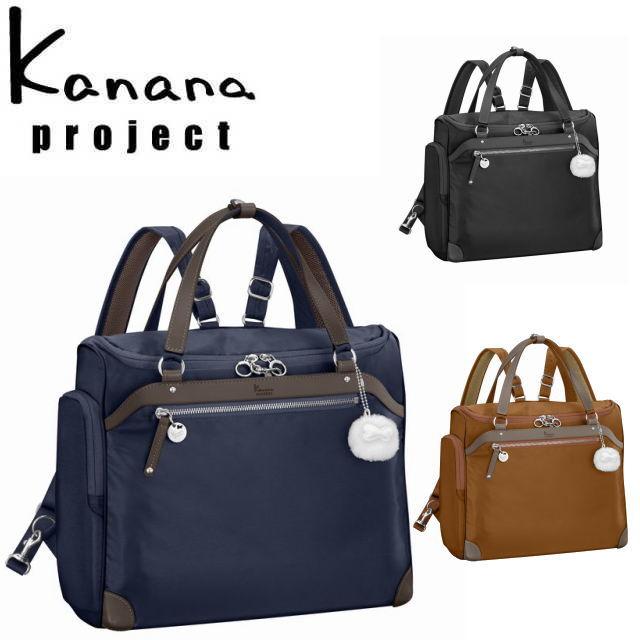 カナナ リュック Kanana Projec  カナナプロジェクト アクティブリュック 59712