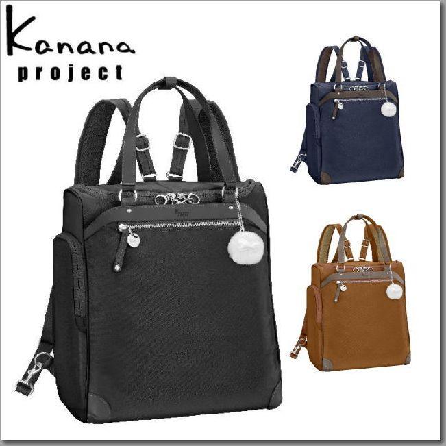 カナナ リュック Kanana Projec  カナナプロジェクト アクティブリュック縦型 59711