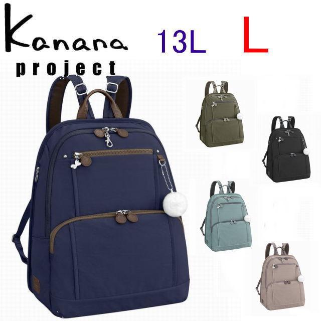 カナナプロジェクト リュック Kanana Projec レディースバッグ フリーウェイ(L) 13L (送料無料) 母の日 ギフト プレゼント62103