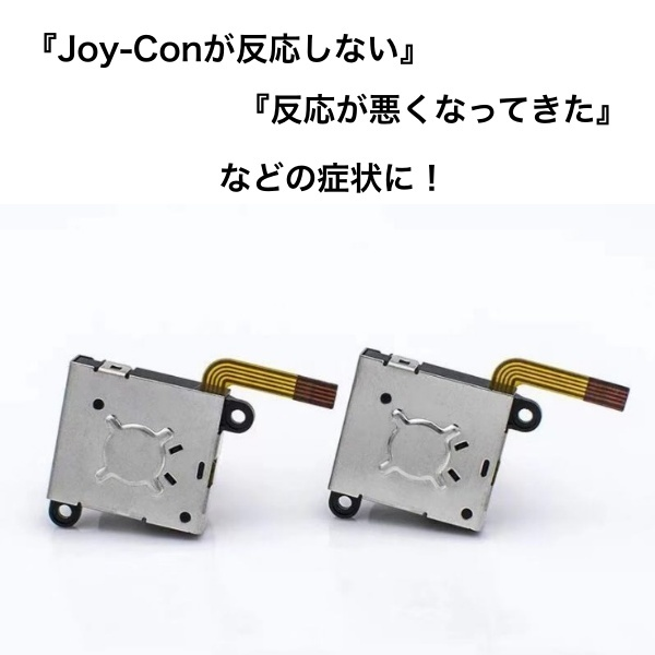 Parts two set controller Nintendo game 2-JOYCONH for the Nintendo Switch  ジョイコンスティック repair exchange
