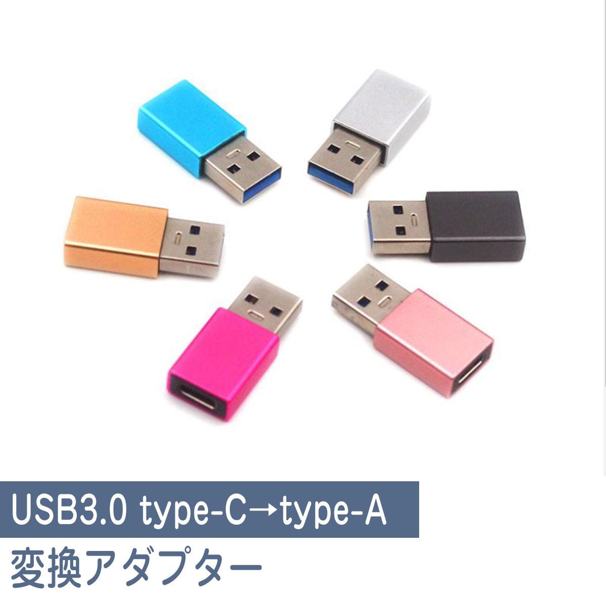 USB3.0 type C 変換 アダプタ 【送料無料】タイプc 変換アダプター Type-C to TypeA 変換アダプタ usb 変換 ケーブル イヤホン データ転送 充電 USB充電 便利 コンパクト 在宅 テレワーク