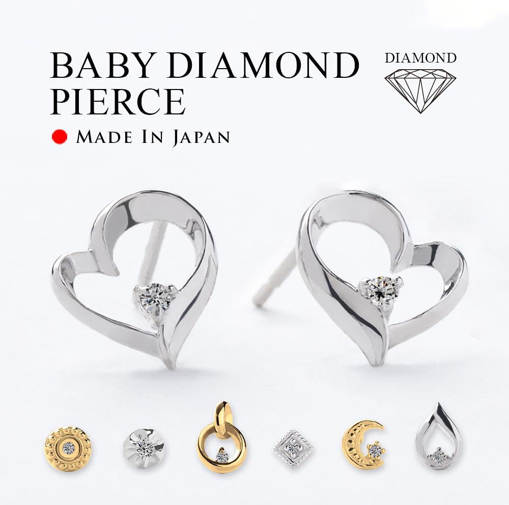 送料無料 ピアス ダイヤモンド レディース ダイヤモンドピアス K18 18金 18K ゴールド 日本製 プレゼント 大人 ギフト シンプル SIクラス baby-dia_pi_001